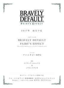 bravely-default-fairys-effect