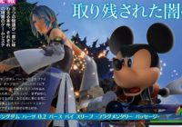 Neue Screenshots aus der Famitsu zeigen Anpassungsmöglichkeiten für Aqua und mehr aus Kingdom Hearts 2.8 FCP