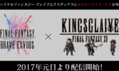 Kingsglaive Final Fantasy XV wird Thema in Final Fantasy Brave Exvius