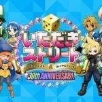 Itadaki Street Dragon Quest x Final Fantasy 30th Anniversary