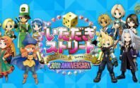 Itadaki Street Dragon Quest x Final Fantasy 30th Anniversary