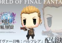 Balthier aus FFXII kommt als kostenloser Champion nach World of Final Fantasy
