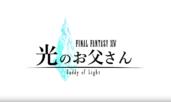 """Final Fantasy XIV Live-Action Serie """"Daddy of Light"""" auch auf deutsch bei Netflix dieses Jahr"""
