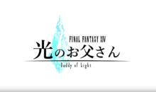 """Erster Trailer zur Final Fantasy XIV Live-Action Serie """"Daddy of Light"""" veröffentlicht"""