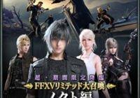 Final Fantasy XV x Mobius Final Fantasy für den 17. März 2017 angekündigt
