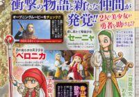Dragon Quest XI: neue Charaktere, die große Nation Delcadar
