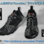 Final Fantasy XII The Zodiac Age: Reebok-Schuhe im FFXII Design