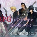 "Final Fantasy XV Collaboration mit dem Mobile Spiel ""For Whom The Alchemist"""