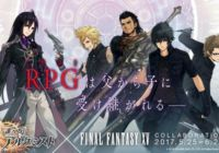 "Final Fantasy XV Collaboration mit dem Mobile Spiel ""For Whom The Alchemist"""