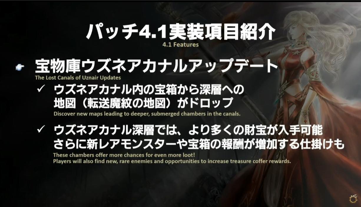 FFXIV: Zusammenfassung des 38  Live Letters | Final Fantasy Dojo