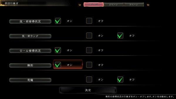 Umfrage beim erneuten Durchspielen