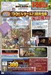 Dragon Quest Builders 2 DQB2