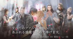 Final Fantasy XV FFXV