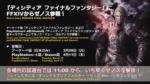 Final Fantasy Dissida XIV Zenos