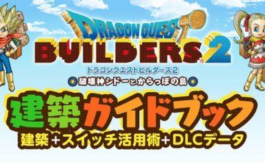 dragon quest builders 2 raum wird nicht erkannt