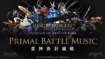 Final Fantasy Dissida / XIV SOUNDTRACK